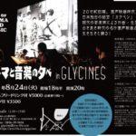 GLYCINES